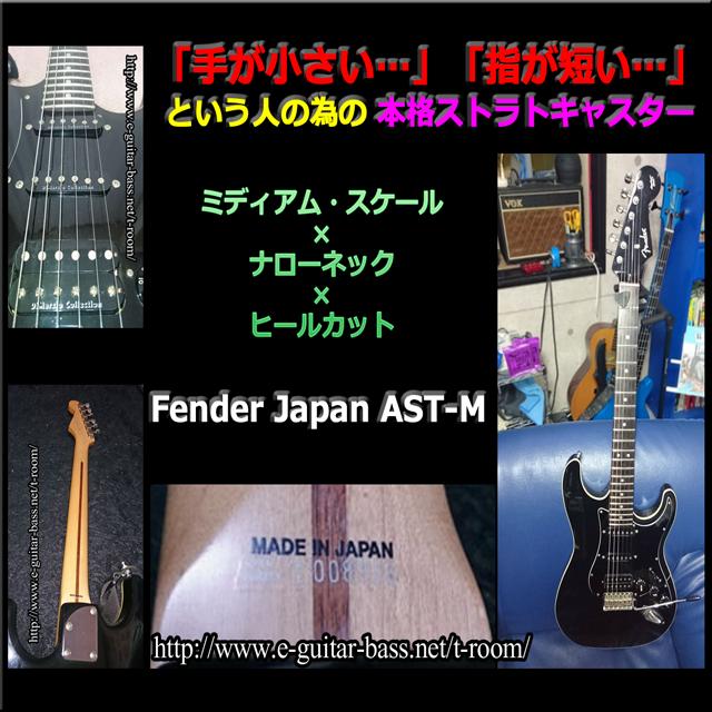 ミディアムスケールのストラトFender AST-M 購入レビュー