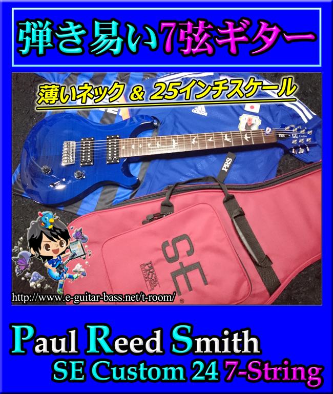 ネックが薄い7弦ギターPRS SE Custom 24 7-String 購入レビュー